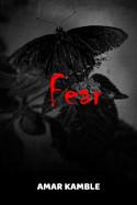 FEAR... YOU ARE NOT SAFE WITH YOU बुक Amar Kamble द्वारा प्रकाशित हिंदी में