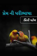 Pritu Patel દ્વારા પ્રેમ ની પરીભાસા ગુજરાતીમાં