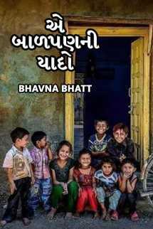 Bhavna Bhatt દ્વારા એ બાળપણ ની યાદો ગુજરાતીમાં