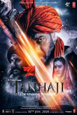 Tanhaji-The unsung warriar by Ishwar Trimbakrao Agam in Marathi