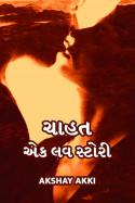 Akshay Akki દ્વારા ચાહત - એક લવ સ્ટોરી - 1 ગુજરાતીમાં