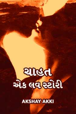 Chahat - Ek love story - 1 by Akshay Akki in Gujarati