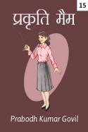 प्रकृति मैम - ठिकाने, ज़ायके, पोशाक बुक Prabodh Kumar Govil द्वारा प्रकाशित हिंदी में
