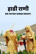 हाडी राणी बुक Dr Fateh Singh Bhati द्वारा प्रकाशित हिंदी में