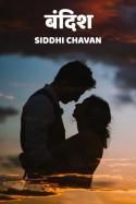 बंदिश मराठीत siddhi chavan