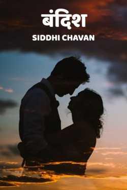 bandish by siddhi chavan in Marathi