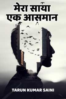मेरा साया.. एक आसमान.. बुक Tarun Kumar Saini द्वारा प्रकाशित हिंदी में