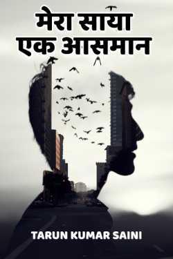 Mera saaya... ek aasmaan by Tarun Kumar Saini in Hindi