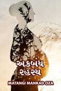Matangi Mankad Oza દ્વારા અકબંધ રહસ્ય - ૧ ગુજરાતીમાં