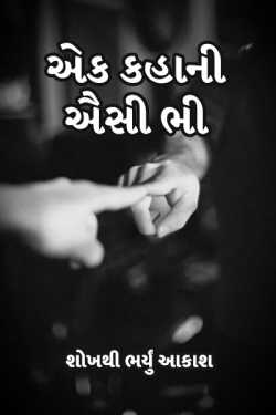 Ek kahani aaisi bhi by શોખથી ભર્યું આકાશ in Gujarati