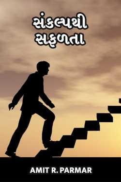 Sankalp thi safalta - 1 by Amit R. Parmar in Gujarati