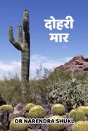 दोहरी मार बुक Dr Narendra Shukl द्वारा प्रकाशित हिंदी में