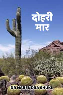 dohri maar by Dr Narendra Shukl in Hindi