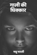 गाली की धिक्कार बुक मन्नू भारती द्वारा प्रकाशित हिंदी में