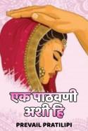 एक पाठवणी  अशी हि.... भाग १ मराठीत Prevail Pratilipi