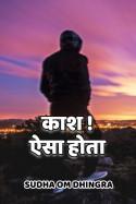 काश! ऐसा होता..... बुक Sudha Om Dhingra द्वारा प्रकाशित हिंदी में