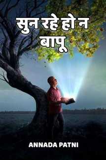 सुनरहेहोनबापू बुक Annada patni द्वारा प्रकाशित हिंदी में