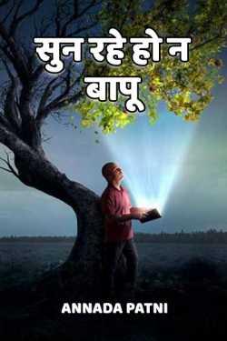 Sunn rahe ho na bapu by Annada patni in Hindi