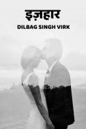 इज़हार बुक Dilbag Singh Virk द्वारा प्रकाशित हिंदी में