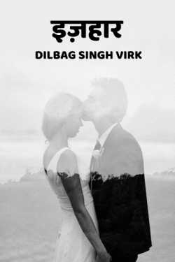 Izhaar by Dilbag Singh Virk in Hindi