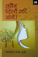 कौन दिलों की जाने! - 8 बुक Lajpat Rai Garg द्वारा प्रकाशित हिंदी में