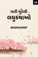 Madhudeep દ્વારા મારી ચૂંટેલી લઘુકથાઓ - 34 ગુજરાતીમાં