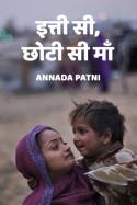 इत्तीसी,छोटीसीमाँ बुक Annada patni द्वारा प्रकाशित हिंदी में