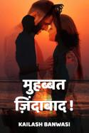 मुहब्बत ज़िंदाबाद! बुक Kailash Banwasi द्वारा प्रकाशित हिंदी में