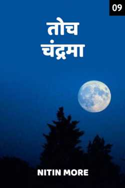 Toch chandrama - 9 by Nitin More in Marathi