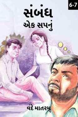 Sambandh-Ek sapanu - 6 - 7 by વંદે માતરમ્ in Gujarati