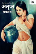 अतृप्त - भाग २ मराठीत Sanjay Kamble