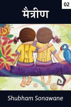 Maitrin.. - 2 by Shubham Sonawane in Marathi
