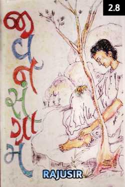 Jivan Sangram 2 - 8 by Rajusir in Gujarati