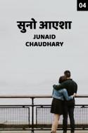 सुनो आएशा - 4 बुक Junaid Chaudhary द्वारा प्रकाशित हिंदी में