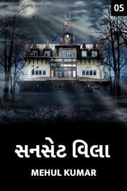 Sunset Villa - 5 by Mehul Kumar in Gujarati