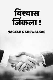 विश्वास जिंकला! मराठीत Nagesh S Shewalkar
