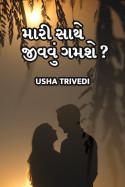 Usha Trivedi દ્વારા મારી સાથે જીવવું ગમશે? ગુજરાતીમાં
