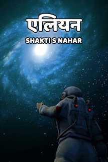 एलियन बुक Shakti S Nahar द्वारा प्रकाशित हिंदी में