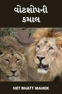 Het Bhatt Mahek દ્વારા વોટશોપ ની કમાલ ગુજરાતીમાં