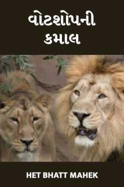 Whatsup ni kamaal by Het Bhatt Mahek in Gujarati