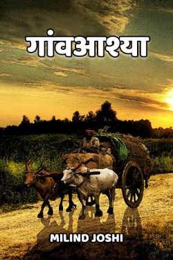 Gaavaashyaa by Milind Joshi in Marathi
