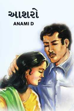 Aashro by Anami D in Gujarati