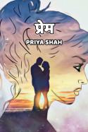 प्रेम - 1 बुक Priya Shah द्वारा प्रकाशित हिंदी में