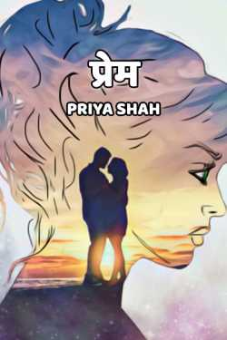 Prem - 1 by Priya Shah in Hindi