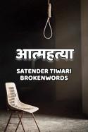 आत्महत्या बुक Satender_tiwari_brokenwords द्वारा प्रकाशित हिंदी में