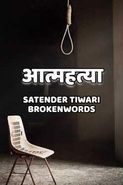 Aatmhatya by Satender_tiwari_brokenwords in Hindi