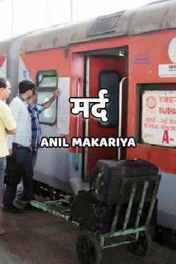 Mard by Anil Makariya in Hindi