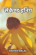 सेकेण्ड इनिंग बुक Ashish Dalal द्वारा प्रकाशित हिंदी में