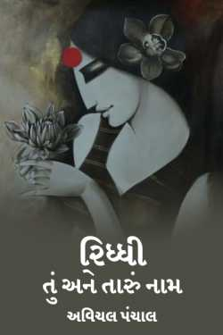 Riddhi  You and Your Name by અવિચલ પંચાલ in Gujarati