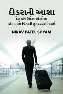 Nirav Patel SHYAM દ્વારા દીકરાની આશા (દેવું કરી વિદેશ મોકલેલા એક માતા પિતાની હૃદયસ્પર્શી વાર્તા) ગુજરાતીમાં